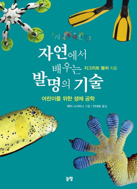 자연에서 배우는 발명의 기술 : 어린이를 위한 생체 공학 표지