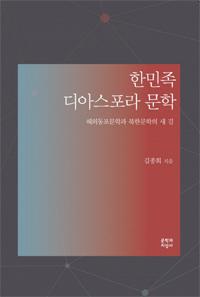 한민족 디아스포라 문학  : 해외동포문학과 북한문학의 새 길 표지