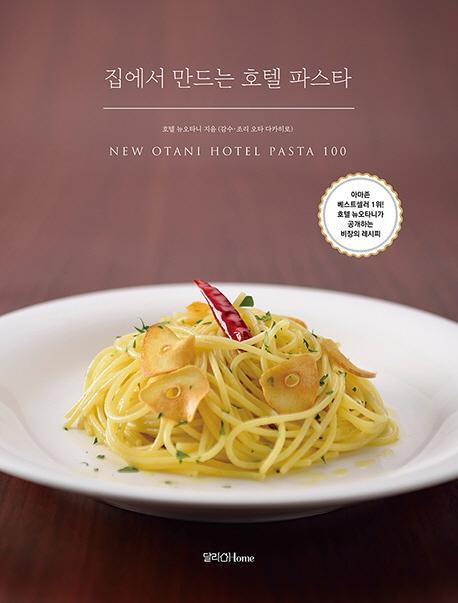 집에서 만드는 호텔 파스타 : New Otani Hotel pasta 100 표지