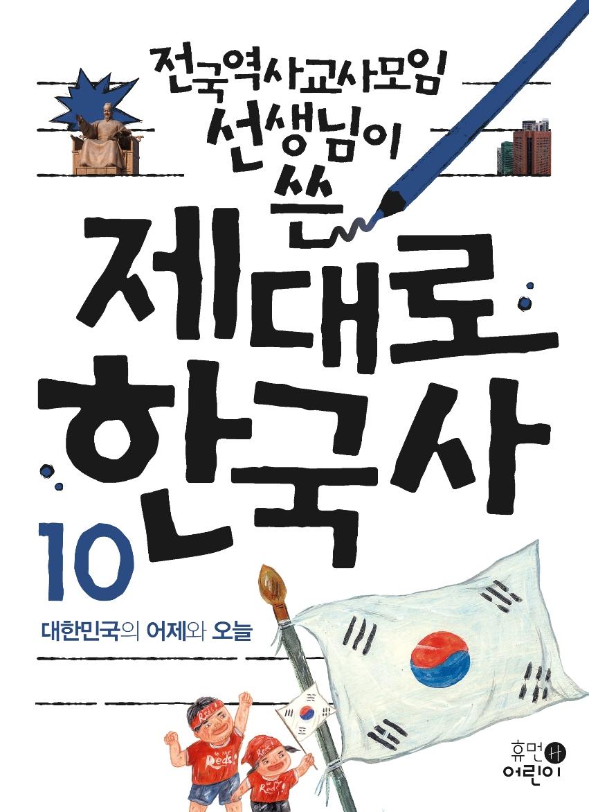 (전국역사교사모임 선생님이 쓴)제대로 한국사. 10, 대한민국의 어제와 오늘