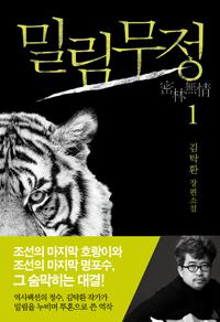 밀림무정 : 김탁환 장편소설. 1