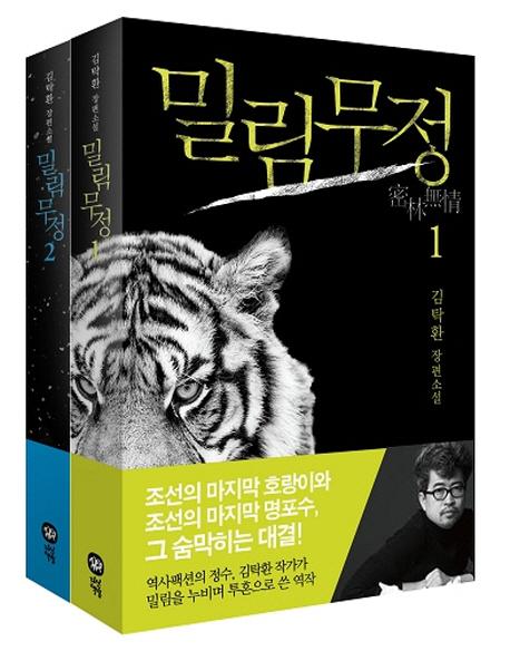 밀림무정 : 김탁환 장편소설. 1 표지