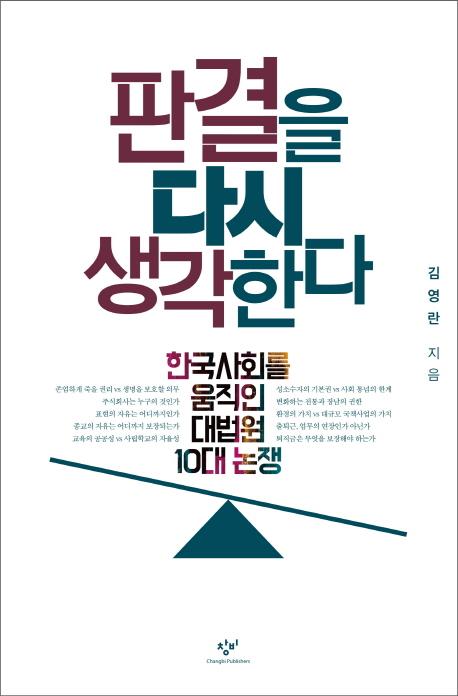판결을 다시 생각한다  : 한국사회를 움직인 대법원 10대 논쟁 표지