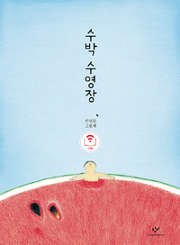 [더책] 수박 수영장 : 안녕달 그림책   표지