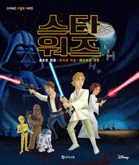 스타워즈 : 새로운 희망 : 제국의 역습 : 제다이의 귀환 표지