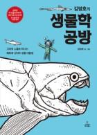김명호의 생물학 공방 (그래픽 노블로 떠나는 매혹과 신비의 생물 대탐험)