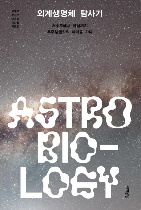 외계생명체 탐사기 = Astrobiology : 서호주에서 화성까지 우주생물학의 세계를 가다 표지