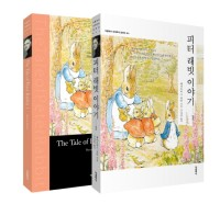 (The) Tale of Peter Rabbit. 1 표지