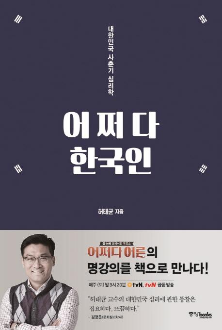 어쩌다 한국인 : 대한민국 사춘기 심리학 표지