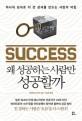 왜 성공하는 사람만 성공할까 = Success : 하나의 성과로 더 큰 성과를 만드는 사람의 비밀