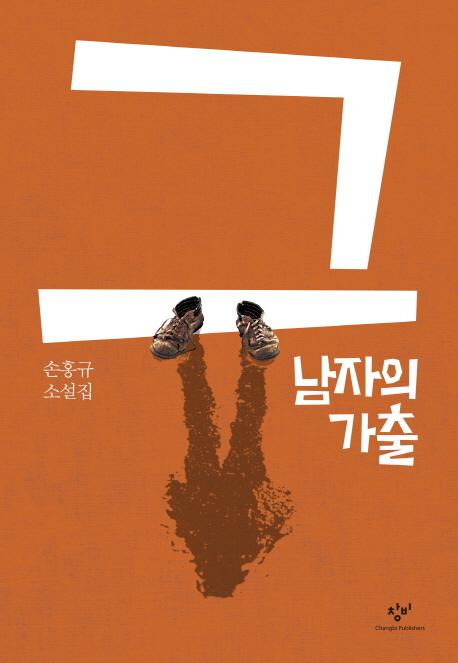 그 남자의 가출 : 손홍규 소설집 표지