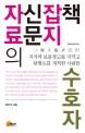 책.잡지.신문자료의 수호자 관련사진