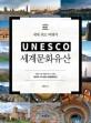 (Best) 세계 최고 여행지 Unesco 세계문화유산...