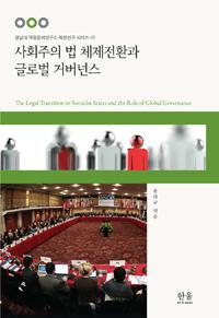 사회주의 법 체제전환과 글로벌 거버넌스 = The legal transition in socialist states and the role of global governance 발행처:한울아카데미 표지