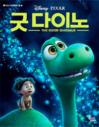 (Disney·Pixar)굿 다이노  / The Good Dinosaur 표지