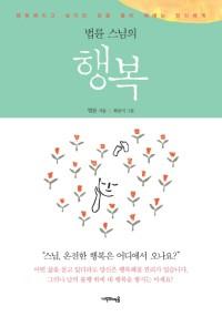(법륜 스님의) 행복  : 행복해지고 싶지만 길을 몰라 헤매는 당신에게 표지