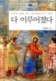 다 이루어졌다 : 자비의 해에 읽는 요한복음수난기 묵상
