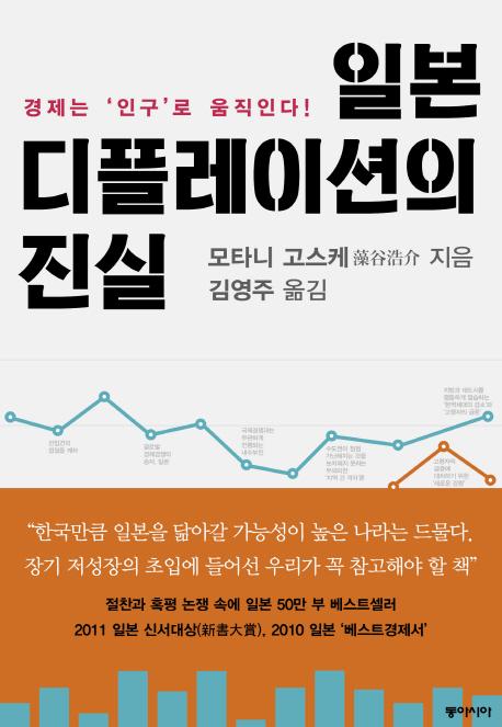 일본 디플레이션의 진실:, 경제는 '인구'로 움직인다 표지