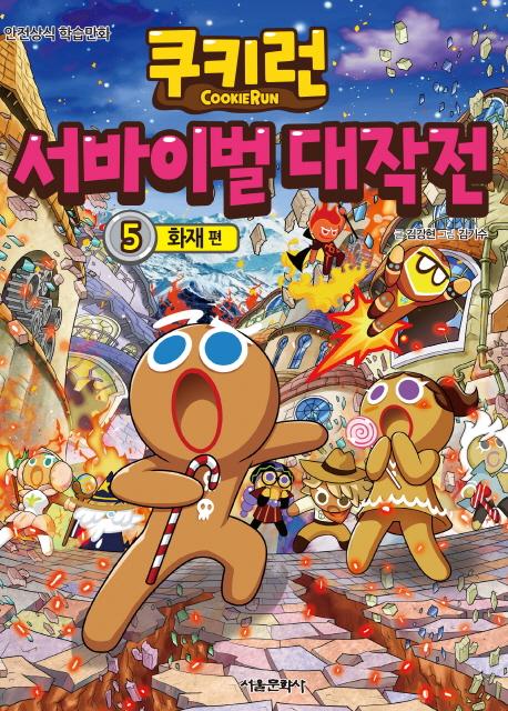 쿠키런 서바이벌 대작전 : 안전상식 학습만화. 5, 화재 편 표지