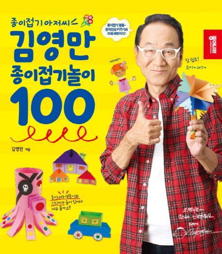 (종이접기 아저씨) 김영만 종이접기놀이 100  : 꿈과 끼, 창의인성을 키우는! 표지