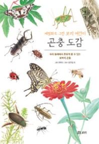 (세밀화로 그린 보리 어린이) 곤충 도감  : 우리 둘레에서 흔하게 볼 수 있는 토박이 곤충  : 보급판 표지