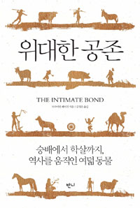 위대한 공존 : 숭배에서 학살까지, 역사를 움직인 여덟 동물 표지