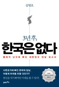 (3년 후,) 한국은 없다 : 총체적 난국에 빠진 대한민국 민낯 보고서 표지