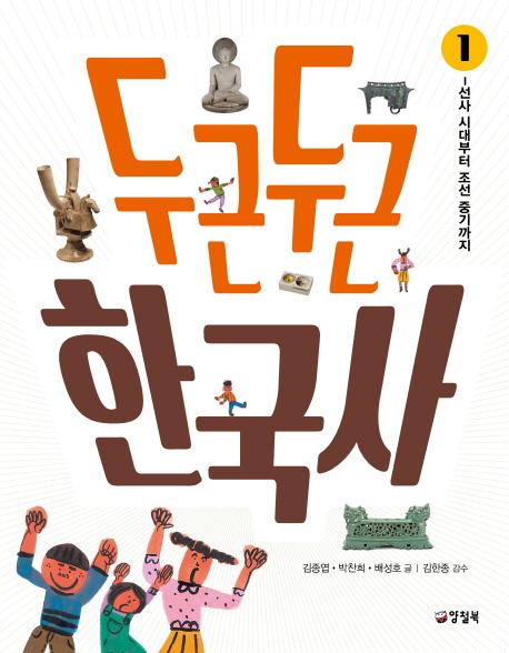 두근두근 한국사. 1, 선사 시대에서 조선 중기까지 표지