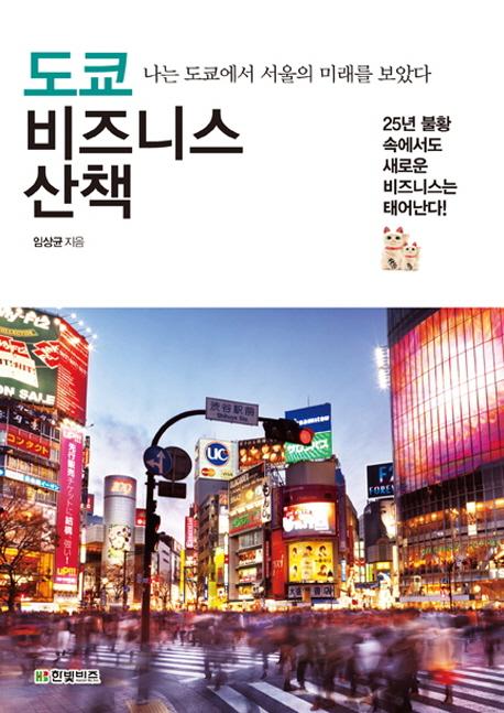 도쿄 비즈니스 산책 : 나는 도쿄에서 서울의 미래를 보았다 표지