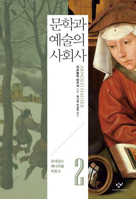 문학과 예술의 사회사. 2, 르네상스·매너리즘·바로끄