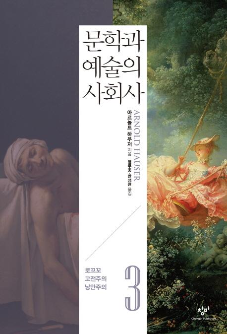 문학과 예술의 사회사. 3, 로꼬꼬·고전주의·낭만주의