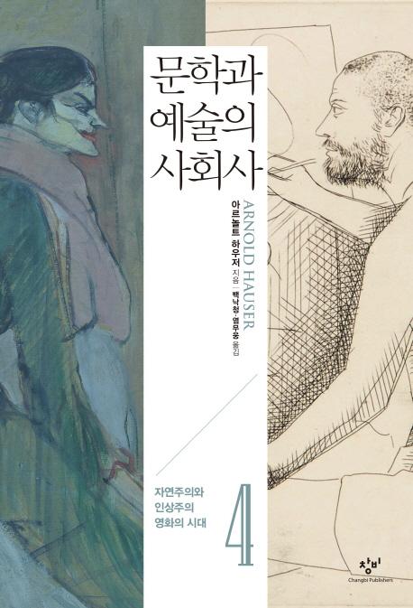 문학과 예술의 사회사. 4, 자연주의와 인상주의·영화의 시대