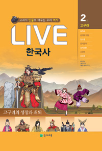 LIVE 한국사. 2, 고구려의 성장과 쇠퇴 표지