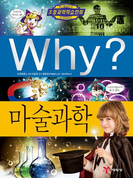 (Why?)마술과학   표지