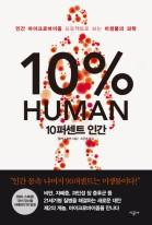 10퍼센트 인간 (인간 마이크로바이옴 프로젝트로 보는 미생물의 과학,10% Human)