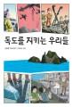 독도를 지키는 우리들 : 김병렬 역사이야기