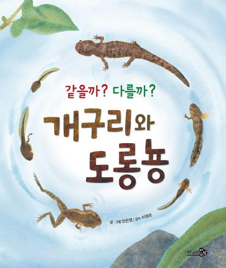 (같을까? 다를까?)개구리와 도롱뇽 표지