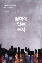 철학이 있는 도시 : 그림으로 읽는 우리 시대, 한국 도시 인문학