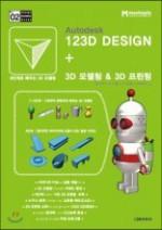Autodesk 123D DESIGN + 3D 모델링 & 프린팅