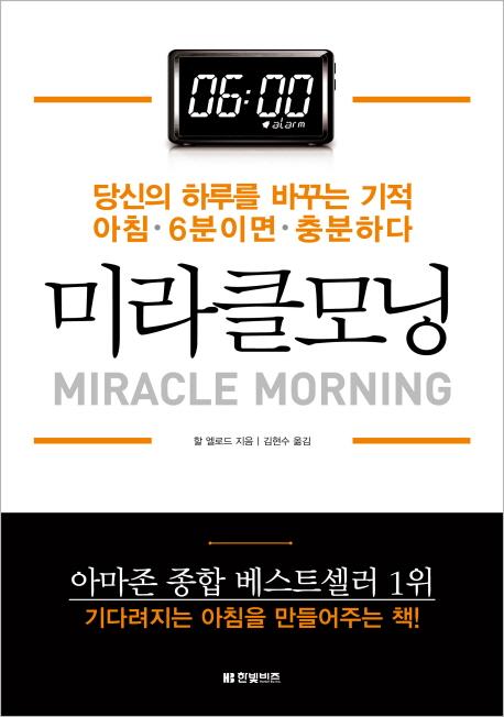 미라클모닝  = Miracle Morning  : 당신의 하루를 바꾸는 기적 아침 6분이면 충분하다 표지