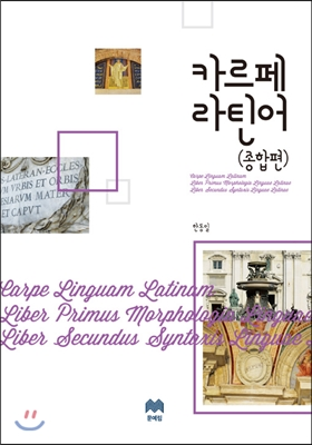 카르페 라틴어 = 제1권,라틴어 구문론 / Carpe linguam Latinam