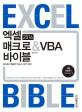 (2016) 엑셀 매크로 & VBA 바이블  : 회사에서 필요한 코드는 모두 있다!