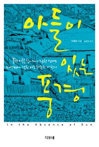 아들이 있는 풍경 : 북한 아들을 찾아 떠난 남한 엄마의 다섯번에 걸친 아주 특별한 여행기 표지