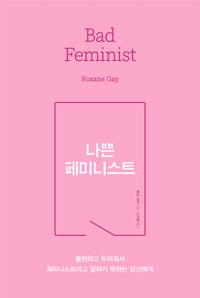 나쁜 페미니스트 (불편하고 두려워서 페미니스트라고 말하지 못하는 당신에게)