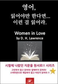 Women in Love 표지