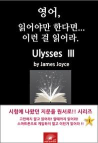 Ulysses. III 표지