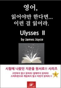 Ulysses. II 표지