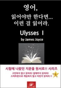 Ulysses. I 표지