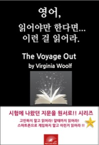 (The) Voyage Out 표지