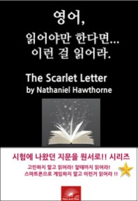 (The) Scarlet Letter 표지